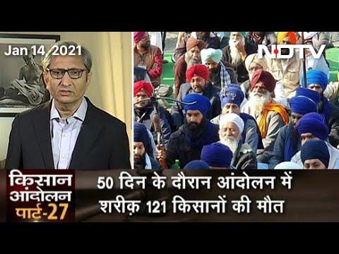 Prime Time With Ravish Kumar: खेती को लेकर जारी है सरकार की गलतबयानी