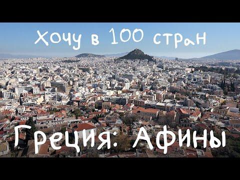 Греция: Что посмотреть в Афинах за 2 дня