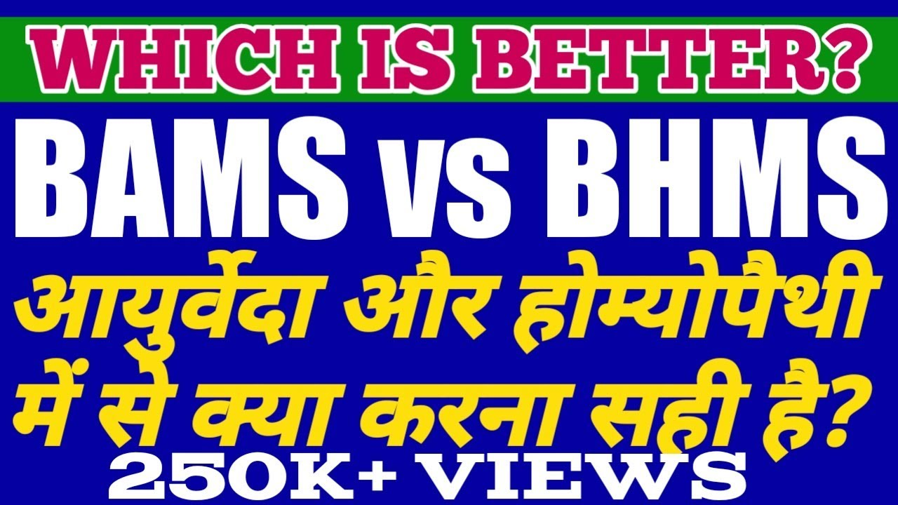 BAMS vs BHMS - ELIGIBILITY, FEES, JOB, SCOPE AND SALARY | WHAT IS BETTER  BAMS OR BHMS?