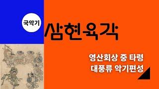 [자막/감상]영산회상 중 '타령' - 그…