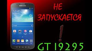 НЕ ЗАПУСКАЕТСЯ SAMSUNG GALAXY S 4(не включается! gt i9295 не запускается самсунг галакси с4. samsung galaxy s4. не загружается. не работает. не реагирует..., 2015-02-26T14:28:37.000Z)