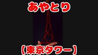 あやとりの東京タワーの作り方を紹介しています。 あやとり解説サイトで...
