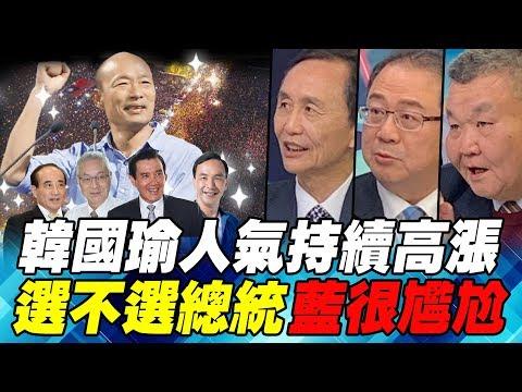 韓國瑜人氣持續高漲 選不選總統藍很尷尬|寰宇全視界20190309