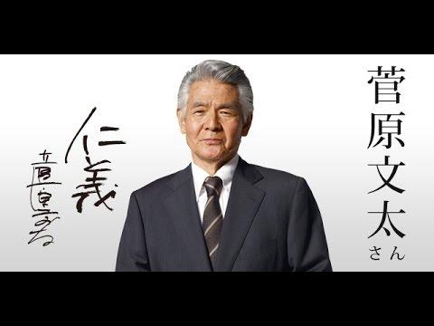 菅原文太 おじいちゃん