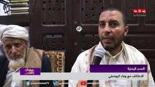 الاعتكاف | المدن اليمنية | وفاء اليوسفي | رمضان والناس