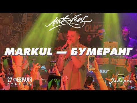 Markul — Бумеранг | 27.02.2021