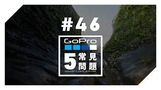 GoPro 教學 - #46 - 常見【GoPro 問題】