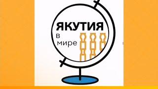 «Якутия в мире»: Международный северный форум