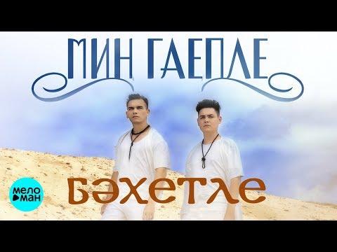 Бахетле - Мин гаепле татарская версия