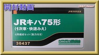 【開封動画】グリーンマックス 30437JRキハ75形(1次車・快速みえ)【鉄道模型・Nゲージ】