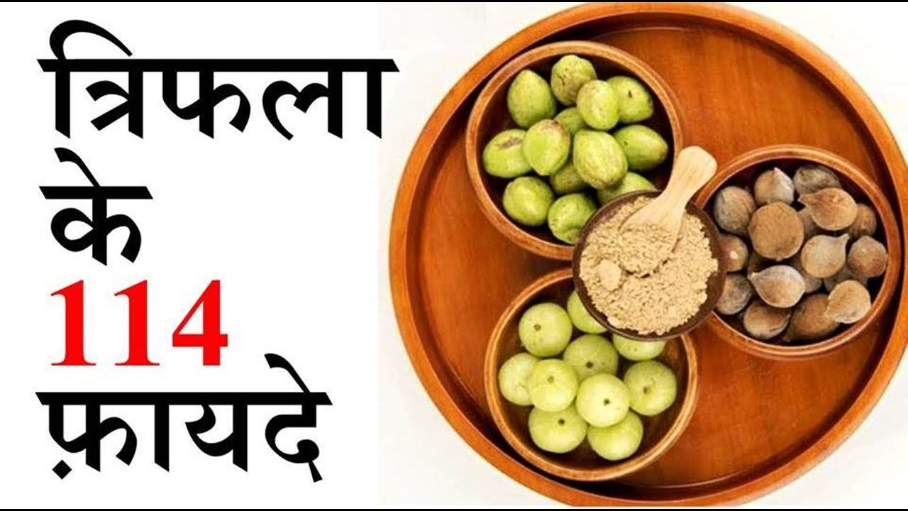 triphala ke 114 benefits || ayurveda ki sabse best medicine