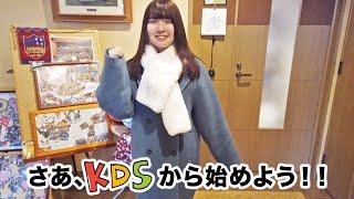 【284】さあ、KDSから始めよう!佐藤亜優奈さん