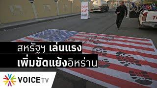 Wake Up Thailand - สหรัฐฯ สังหาร ผบ.หน่วยรบอิหร่านในอิรัก