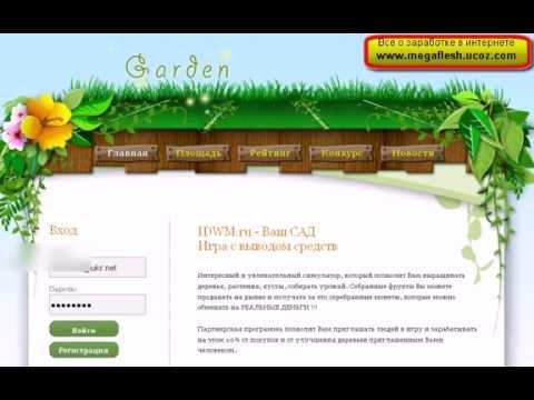 i игра мой сад с выводом реальных денег
