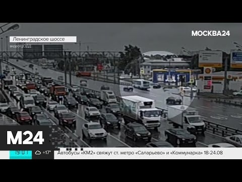 Смотреть Десять человек пострадали в ДТП с рейсовым автобусом - Москва 24 онлайн