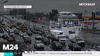 Смотреть видео Десять человек пострадали в ДТП с рейсовым автобусом - Москва 24 онлайн