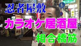 ≪カラオケ居酒屋≫【大阪忍者屋敷】相合橋筋の隠れ家!