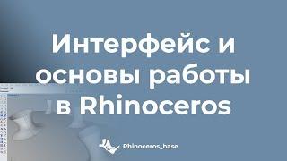 Интерфейс и основы работы в Rhinoceros /RB/