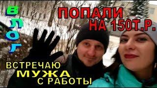 VLOG/ Встречаю мужа. Попали на 150 тысяч рублей. Влог # IVI.obo.mne