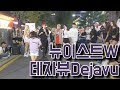 [K-pop] 8살 초등학생이 추는 뉴이스트W - 데자뷰(Dejavu) Cover Dance 커버댄스 (4K)