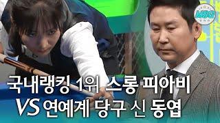 [전격 대결!] 당구여왕 vs 당구의신 - 실화탐사대 (1월9일 수 방송 중)
