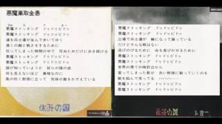 休みの国のデビューアルバム『休みの国』の3曲目です。 反戦歌とし白眉...
