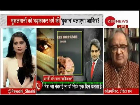 बड़ी बहस LIVE : Pakistan से मलेशिया तक 'Jihad Gang' एक्टिव ? | Zakir Naik | Debate