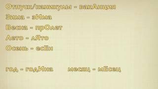 Болгарский язык за час. Урок 4. Счет