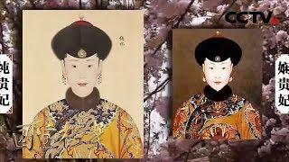 《国宝档案》 古都探秘——寿皇殿里的帝后肖像 20180207 | CCTV中文国际