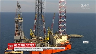 Із захоплених Росією бурових вишок у Чорному морі обстріляли український літак АН-26
