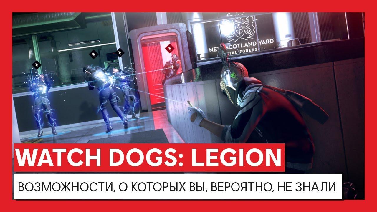 Watch Dogs: Legion - ВОЗМОЖНОСТИ, О КОТОРЫХ ВЫ, ВЕРОЯТНО, НЕ ЗНАЛИ