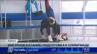 3 фигуриста представят Казахстан на Олимпийских играх
