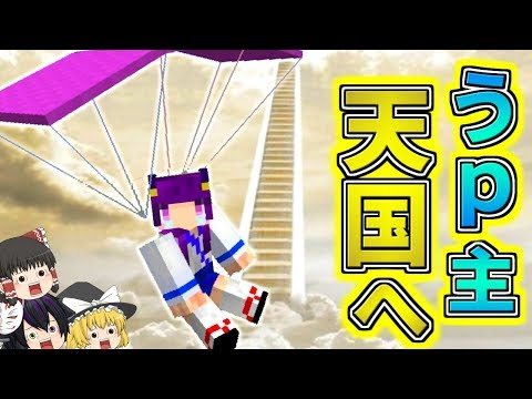 【Minecraft】うp主、パラシュートで天国へ上る!?まさかの天国で信じられない行動に…!【ゆっくり実況】【マインクラフトmod紹介】【バカゲー】