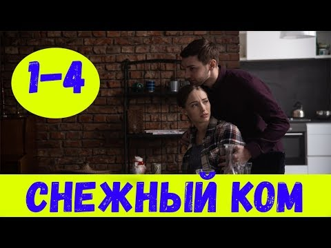 СНЕЖНЫЙ КОМ 1 - 4 СЕРИЯ (премьера, 2020) / ВСЕ СЕРИИ Анонс
