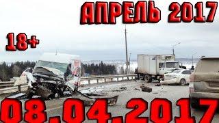 Новая Подборка Аварий и ДТП 18+ Апрель 2017    Кучеряво Едем