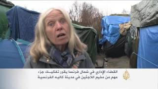 القضاء الفرنسي يقر بإغلاق مخيم كاليه للاجئين