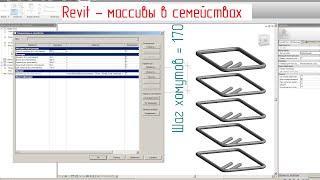 Семейства арматуры в Revit - массивы(Способы параметризации массивов для создания арматурных изделий. Информация полезна не только для арматур..., 2016-03-08T18:02:50.000Z)