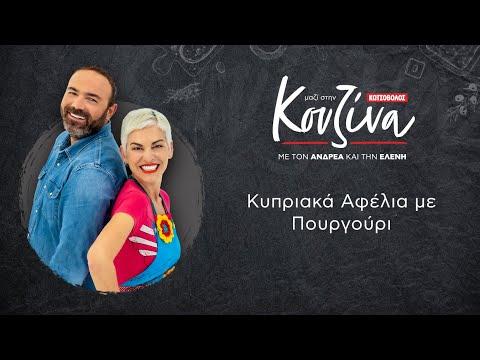 Κουζίνα: Μαζί με τον Ανδρέα και την Ελένη – Κυπριακά Αφέλια με Πουργούρι