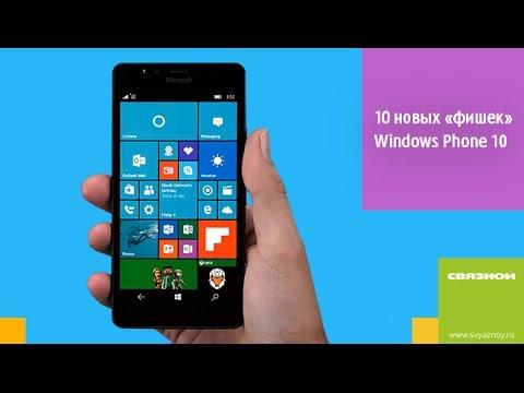 10 «фишек» мобильного Windows Phone 10