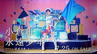 「永遠少年」MUSIC VIDEOの撮影舞台裏が覗けるメイキング映像を公開! 7...