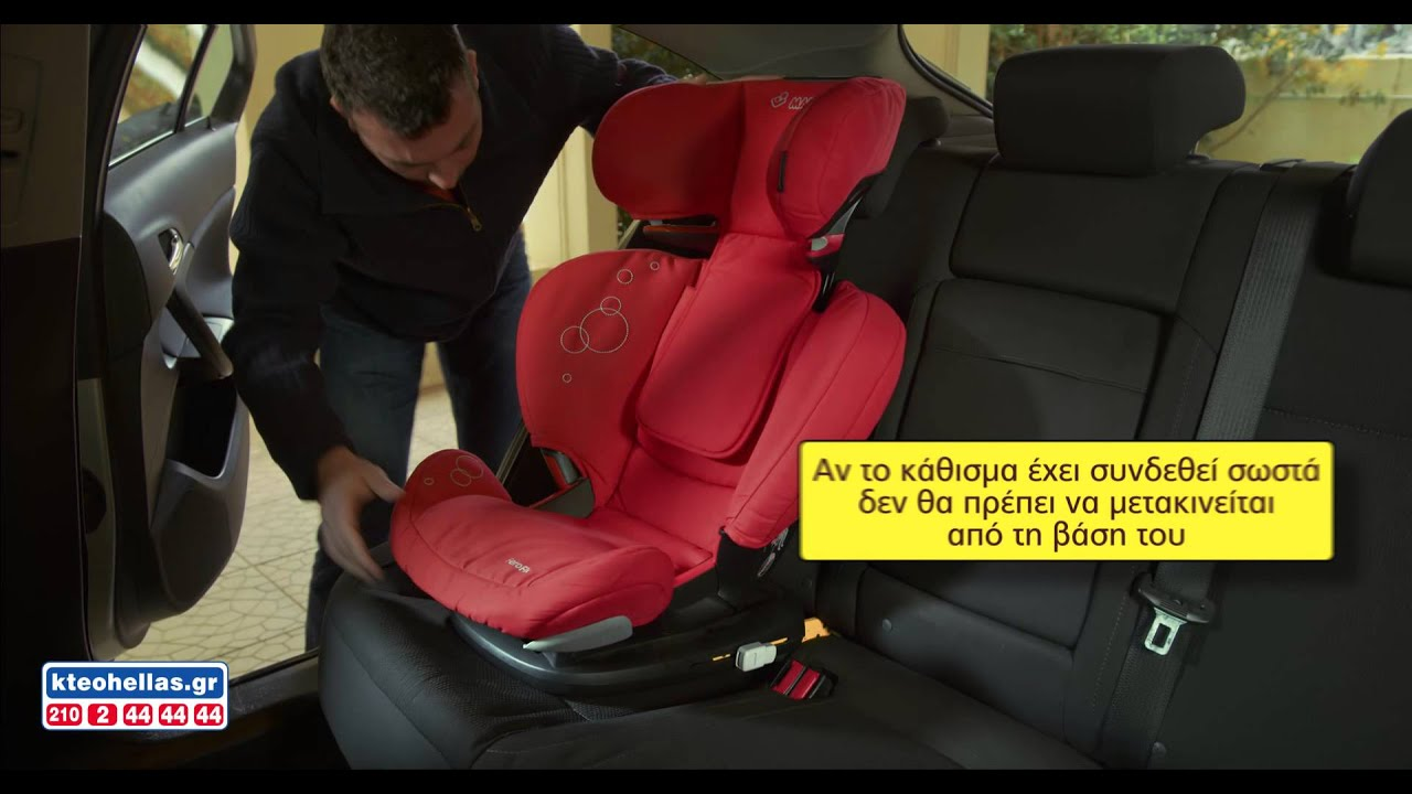 b74301d4d7e Τοποθέτηση Παιδικού Καθίσματος Isofix - YouTube