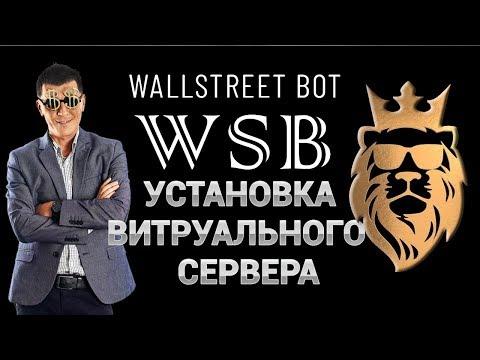 Установка и настройка виртуального сервера для WallStreetBot робота на форекс