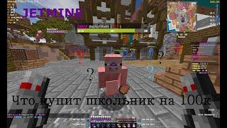 Jetmine I Что купит школьник на 100к