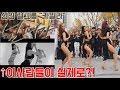 [KPOP IN PUBLIC] 뮤비 속 이사람들이 진짜로 왔다고?! 신인걸그룹 CAMILA (카밀라)-넘어가 (Take Me Home) 신곡 최초공개 4K