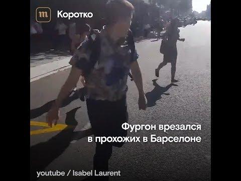 Теракт в Барселоне. Фургон врезался в пешеходов.