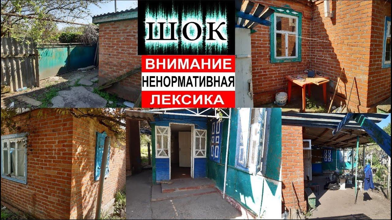 Пустили квартирантов присмотреть за родительским домиком под Краснодаром!