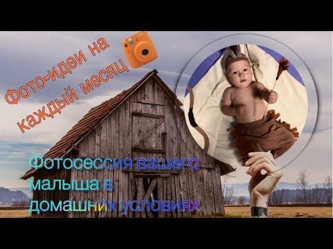 Отличные идеи для домашней фотосессии ребёнка до 1 года  Фото детей по месяцам