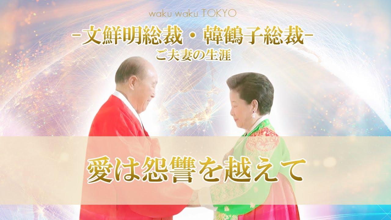 文鮮明総裁・韓鶴子総裁 ご夫妻の生涯 『愛は怨讐を越えて』 vol 4 wakuwakuセミナー