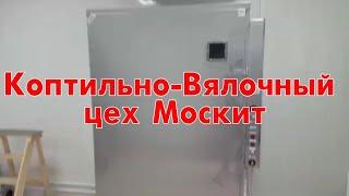 Холодное копчение Сома Леща Коптильня Москит 2 марта 2021 г