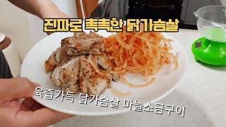 진짜로 촉촉한 [닭가슴살 마늘소금구이]pan fried…